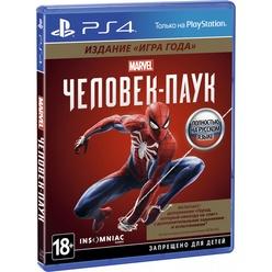 Sony Marvel Человек-паук. Издание Игра года PS4, русская версия
