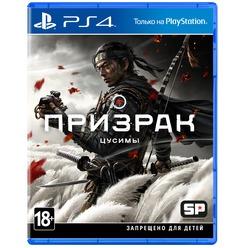 Sony Призрак Цусимы PS4, русская версия