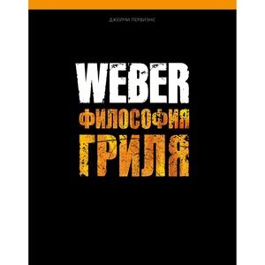 Книга Weber: философия гриля 577495