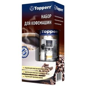 Набор для очистки кофемашины Topperr 3042