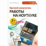 Аксессуар Apple Эксмо Книга Краткий самоучитель работы на ноутбуке. 2-е издание.