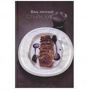 Книга рецептов BORK Ваш личный стейк-хаус