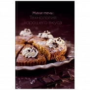 Книга рецептов BORK Мини-печь: технология хорошего вкуса
