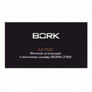 Фильтр BORK AZ700 угольный