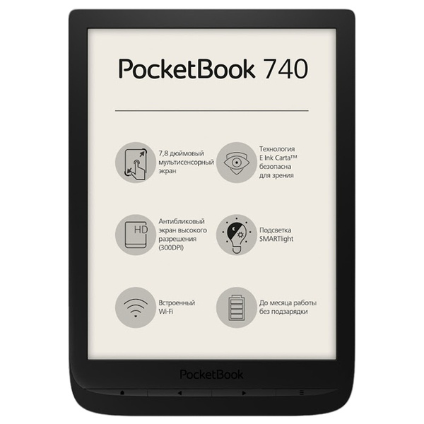 купить Электронная книга PocketBook 740 - цена, описание, отзывы - фото 1