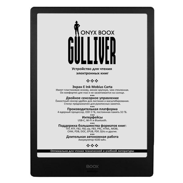купить Электронная книга Onyx Gulliver Black - цена, описание, отзывы - фото 1
