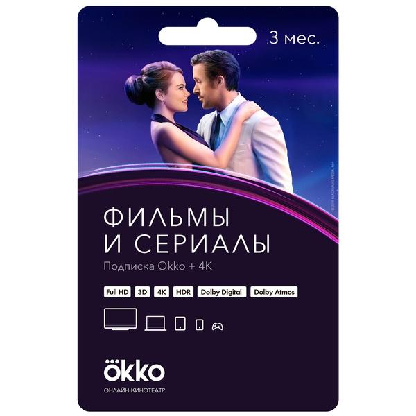 купить Подписка на онлайн-кинотеатр Okko Оптимум Dolby Atmos 4К на 3 месяца - цена, описание, отзывы - фото 1