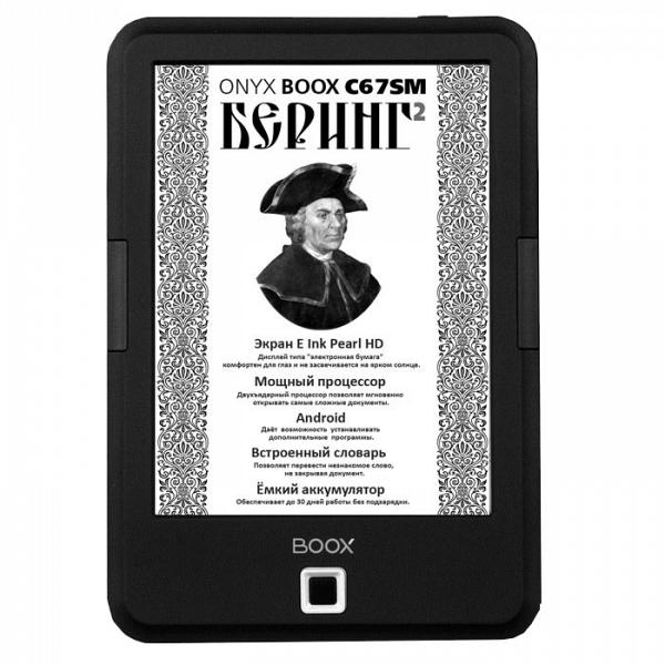 купить Электронная книга Onyx Boox C67SM Bering 2 black - цена, описание, отзывы - фото 1